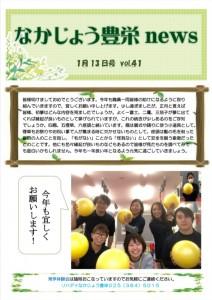 リハデイ豊栄NEWS1-1月