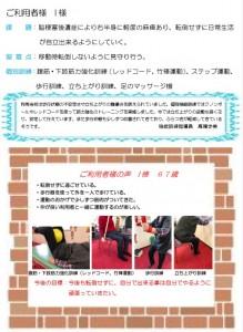 リハデイ豊栄NEWS1-2月