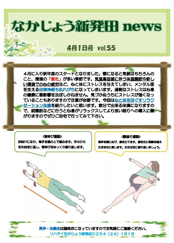 リハデイ新発田202104NEWS1