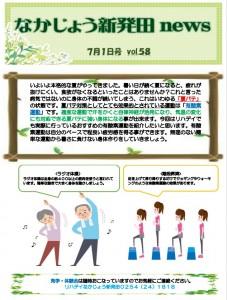 リハデイ新発田202107NEWS1