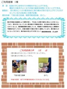 リハデイ新発田202107NEWS2