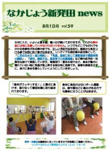 リハデイ新発田202108NEWS1