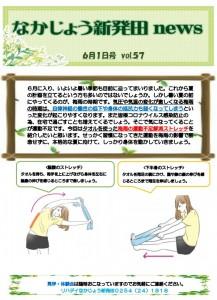 リハデイ新発田202106NEWS1