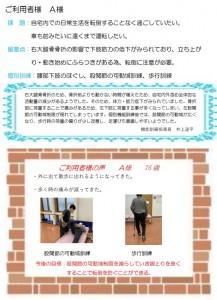 リハデイ新発田202106NEWS2
