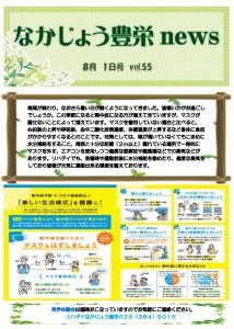 リハデイ豊栄202108NEWS1